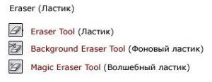 Инструмент ластик (eraser) в фотошопе
