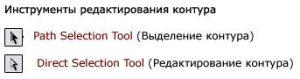 Инструменты редактирования контура (path) в фотошопе