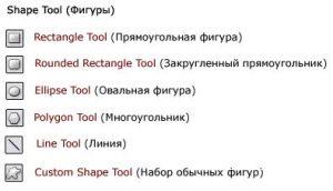 Инструменты создания фигуры (shape) в фотошопе